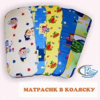 Матрасик в коляску - Интернет-магазин детских товаров Зайка моя...