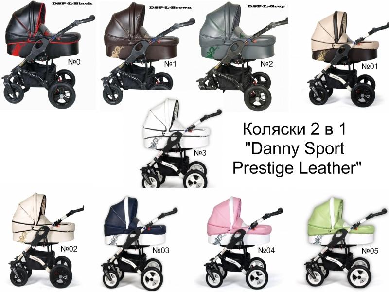 Коляска 2 в 1 Danny Sport Prestige Leather (кожа) (DSL-L) - Интернет-магазин детских товаров Зайка моя Екатеринбург